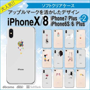 ソフトケース iPhone XS XS Max XR X iPhone8 ケース iPhone7 iPhone6s Plus Clear Arts 97-ip6-tp006|gochumon