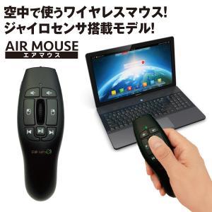 ワイヤレスエアマウス Bluetooth パソコン エアマウス 2.4GHz 15m airmouse|gochumon