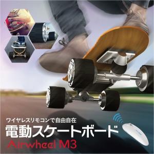 Airwheel 電動スケートボード  ワイヤレスリモコンを使って自由にスケートボードを操ってくださ...