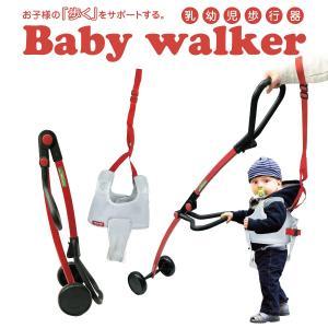 ベビーウォーカー ベビー歩行器 赤ちゃん ベビー 歩行器 ベビー用品 折りたたみ 外出 歩行 トレーニング b-hokouki|gochumon