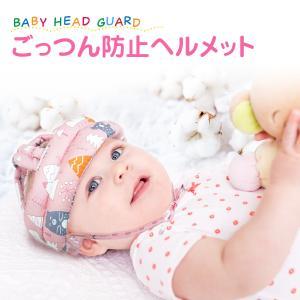 ベビーヘルメット 赤ちゃん 子供 クッション 転倒防止 ごっつん防止 ヘッドギア ヘッドカバー 頭 守る 0歳 1歳 2歳 baby-gard gochumon