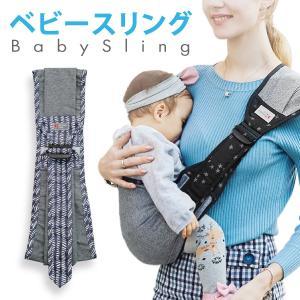 ベビースリング 抱っこ紐 新生児 抱っこひも ワンショルダー ベビー baby-sling gochumon