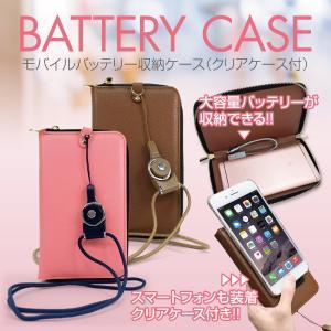 モバイルバッテリーケース スマホケース モバイルバッテリー ケース iPhone7 iPhone android battery-case01|gochumon