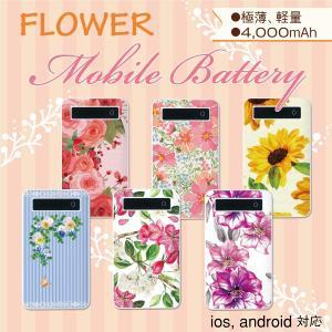 モバイルバッテリー 極薄 軽量 iPhone6 plus iPhone6s android スマホ 充電器 スマートフォン モバイル バッテリー 携帯充電器 充電 花柄  bt-003|gochumon
