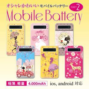モバイルバッテリー 極薄 軽量 iPhone6 plus iPhone6s android スマホ 充電器 スマートフォン モバイル バッテリー 携帯充電器 充電  bt-008|gochumon