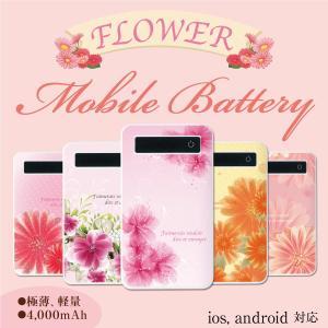 モバイルバッテリー 極薄 軽量 iPhone6 plus iPhone6s android スマホ 充電器 スマートフォン モバイル バッテリー 携帯充電器 充電 花柄  bt-009|gochumon