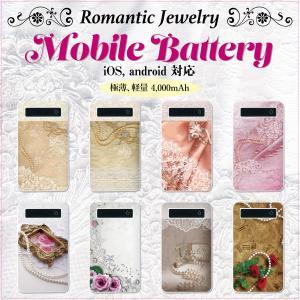モバイルバッテリー 極薄 軽量 iPhone6 plus iPhone6s android スマホ 充電器 スマートフォン モバイル バッテリー 携帯充電器 充電 ジュエリー bt-013|gochumon