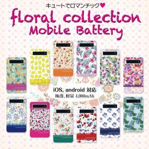 モバイルバッテリー 極薄 軽量 iPhone6 plus iPhone6s android スマホ 充電器 スマートフォン モバイル バッテリー 携帯充電器 充電 花柄 bt-015|gochumon