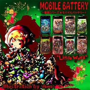 モバイルバッテリー 極薄 軽量 iPhone6 plus iPhone6s android スマホ 充電器 スマートフォン モバイル バッテリー 携帯充電器 充電 Little World  bt-018|gochumon
