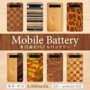 モバイルバッテリー 極薄 軽量 iPhone6 plus iPhone6s android スマホ 充電器 スマートフォン モバイル バッテリー 携帯充電器 充電 木目調 bt-019|gochumon