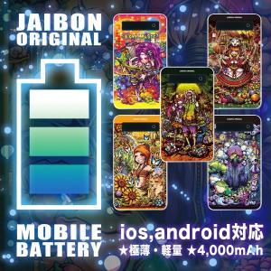 モバイルバッテリー 極薄 軽量 iPhone6 plus iPhone6s android スマホ 充電器 スマートフォン モバイル バッテリー 携帯充電器 充電 JAIBON bt-022|gochumon