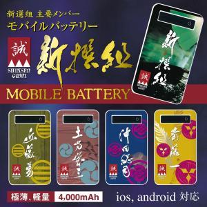 モバイルバッテリー 極薄 軽量 iPhone6 plus iPhone6s android スマホ 充電器 スマートフォン モバイル バッテリー 携帯充電器 充電 新選組 bt-026|gochumon