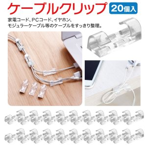ケーブル クリップ 固定 20個入り コードクリップ ケーブルクリップ まとめる ケーブルホルダー cable-clip|gochumon