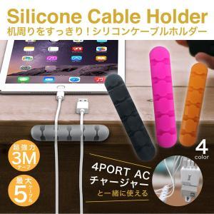 ケーブルホルダー ケーブル 5本ホルダー クリップ シリコン 収納 両面テープ cable-holder|gochumon