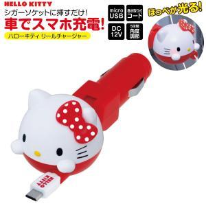 ハローキティ セイワ カーチャージャー シガーソケット USB microUSB リールチャージャー キティ 車載用 車 車載 充電器 チャージャー 1A android car-kitty|gochumon