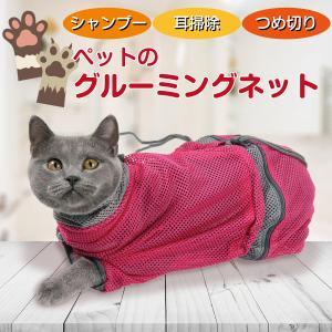 猫用 グルーミングバッグ 猫 ペット 入浴 爪切り シャンプー 耳掃除 メッシュ ネット cat-n...