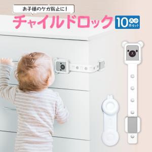 チャイルドロック テープ式 10本セット ベビーカード ベビーロック 引き出し 冷蔵庫 ドア 赤ちゃん 地震対策 child-rock gochumon