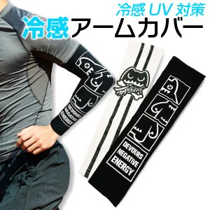 冷感 アームカバー ひんやり UV レディース メンズ スポーツ おしゃれ 可愛い ゴルフ アウトドア UV対策 涼しい cool-ac01|gochumon
