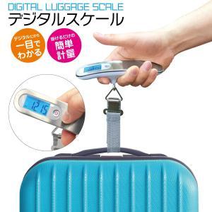 携帯デジタルスケール  どんなカバンでも、取っ手に掛けてワンプッシュで重量が計測! 暗いところでも一...