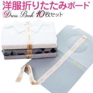 洋服 折りたたみボード 10枚セット 衣類 シャツ ズボン 収納 整理 衣類収納ボックス dressb|gochumon
