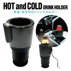 ドリンクホルダー 保温 保冷 車 室内 カー用品 オフィース カップホルダー テーブル 缶コーヒー かわいい drink-holder|gochumon