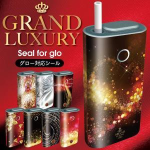 グロー シール glo シール 専用スキンシール グロー ケース シール gloシール 電子タバコ スキンシール メタル gl-012 送料無料 発送はメール便|gochumon
