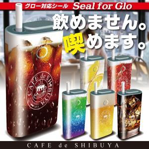 グロー シール glo シール 専用スキンシール グロー ケース シール gloシール 電子タバコ スキンシール アイスコーヒー gl-027 送料無料 発送はメール便|gochumon