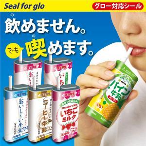 グロー シール glo シール 専用スキンシール グロー ケース シール gloシール 電子タバコ スキンシール おいしい牛乳 gl-055 送料無料 発送はメール便|gochumon