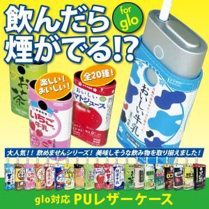 グロー ケース 電子タバコ グローケース カバー glo グロー ケース gloケース puレザー レザー おいしい牛乳 gl-case02 送料無料 発送はメール便|gochumon