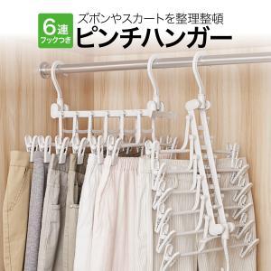 スカート ハンガー 6連 ズボンハンガー 連結 ピンチハンガー スラックスハンガー ズボン用 プラスチック ボトムハンガー おしゃれ 便利グッズ hanger-6ren|gochumon