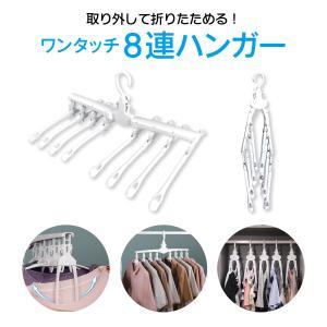 ワンタッチハンガー 8連 ハンガー ワンタッチ 便利グッズ 便利 物干しハンガー 8連ハンガー ハンガーラック 洗濯 スリム 収納 ワイシャツ Tシャツ hanger-8ren|gochumon