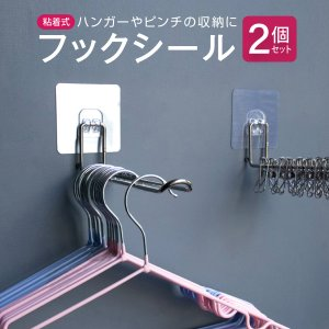 フック シール ハンガー ピンチ 収納 2個セット 壁 透明耐荷重5kg 穴開けない ハンガーラック 賃貸 ステンレス 粘着 引っ掛け 壁掛け hanger-rack|gochumon