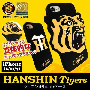 阪神タイガース シリコンケース スマホケース iPhone7 iPhone6s iPhone6 ケース グッズ hanshin-ip01|gochumon