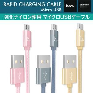 micro USBケーブル マイクロUSB Android用 アンドロイド用 1m 充電ケーブル スマホケーブル hoco hoco-cable-02|gochumon