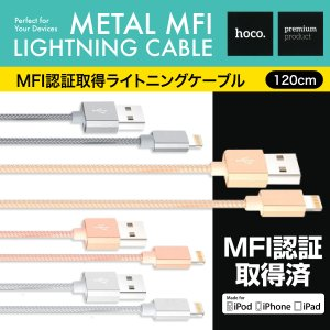 MFI認証 Lightning ケーブル iPhone USB 1.2m ライトニングケーブル  iPhone7 iPhone6 iPhone SE iPhone5s hoco hoco-cable-03|gochumon