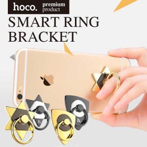リングホック バンカーリング スマホリング スマホ ケース 落下防止 iPhone6s iPhone SE Xperia AQUOS ARROWS  hoco hoco-ring01|gochumon