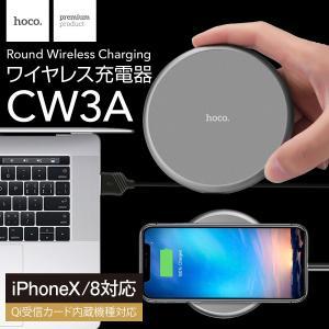 ワイヤレス充電器 ワイヤレス 充電器 プレートタイプ iPhone8 iPhone8 Plus iPhoneX Qi Galaxy note8 s8 s7 hoco-wi-cha-cw3a|gochumon