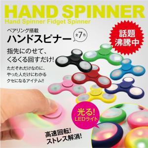 ハンドスピナー 指スピナー 光る LED搭載 ハンドスピンナー Hand spinner スピン 三...