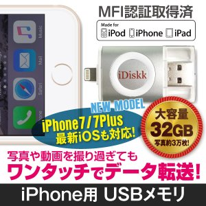 iPhone USBメモリ 32GB iPhone6s iPhone6 Plus iPad メモリ USB idrive-32gb|gochumon