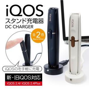 アイコス 充電器 卓上 IQOS 充電器 充電スタンド 卓上充電器 アイコス ホルダー 充電器 タバコ IQOS 2.4 plus iq-charger|gochumon