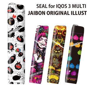アイコス3マルチ シール iQOS3マルチ スキンシール アイコス3 ケース カバー 全面 アイコス iQOS3 マルチ おしゃれ 電子タバコ JAIBON iq07-038|gochumon
