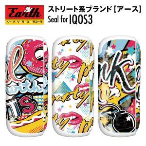 アイコス3 シール iQOS3 スキンシール アイコス3 ケース カバー 全面 アイコス iQOS3 おしゃれ かわいい 電子タバコ アース iq08-022|gochumon