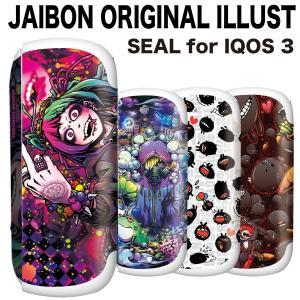アイコス3 シール iQOS3 スキンシール アイコス3 ケース カバー 全面 アイコス iQOS3 おしゃれ かわいい 電子タバコ JAIBON iq08-024|gochumon