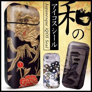 iQOS アイコス シール ケース カバー タバコ 電子タバコ ステッカー アイコスシール iQOSシール 和柄 iqos-032|gochumon