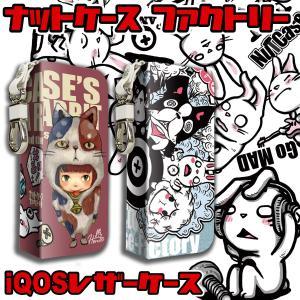 iQOS アイコス 専用 ケース カバー 合皮 レザー ケース ストラップ付 アイコスケース iCOSケース アイコスカバー Nut Case iqos-ds014|gochumon