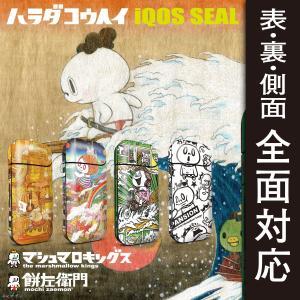 iQOS アイコス シール ケース カバー タバコ 電子タバコ ステッカー アイコスシール iQOSシール マシュマロキングス iqos-zen-001|gochumon