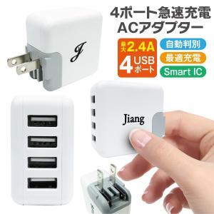 ACアダプター 4ポート USB 充電器 チャージャー PSE認証 USB充電器 4.8A コンセント 電源タップ 同時充電 アダプター USBアダプタ jiang-ac01