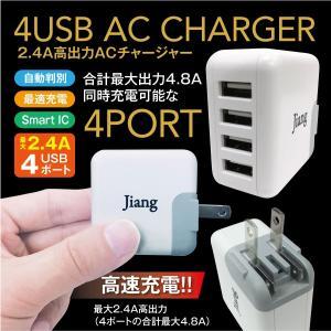 ACアダプター 4ポート USB 充電器 チャージャー PSE認証 USB充電器 4.8A コンセント 電源タップ  同時充電 アダプター USBアダプタ  jiang-ac01-cp|gochumon