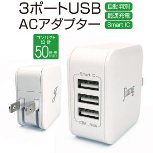 ACアダプタ 3ポート USB 充電器 チャージャー PSE認証 3.6A 3口 コンセント 電源タップ 軽量 同時充電 アダプター USBアダプタ スマホ充電器 jiang-ac04|gochumon