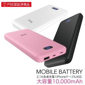 新発売! 液晶残量表示付き10000mAhモバイルバッテリー! PSE認証取得で、ご安心してお使いい...